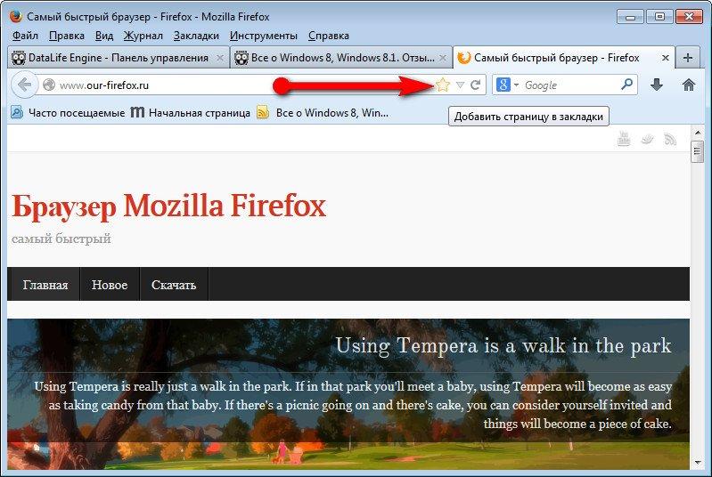 Как сохранить сайт в  Firefox