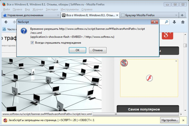 NoScript блокировка скриптов