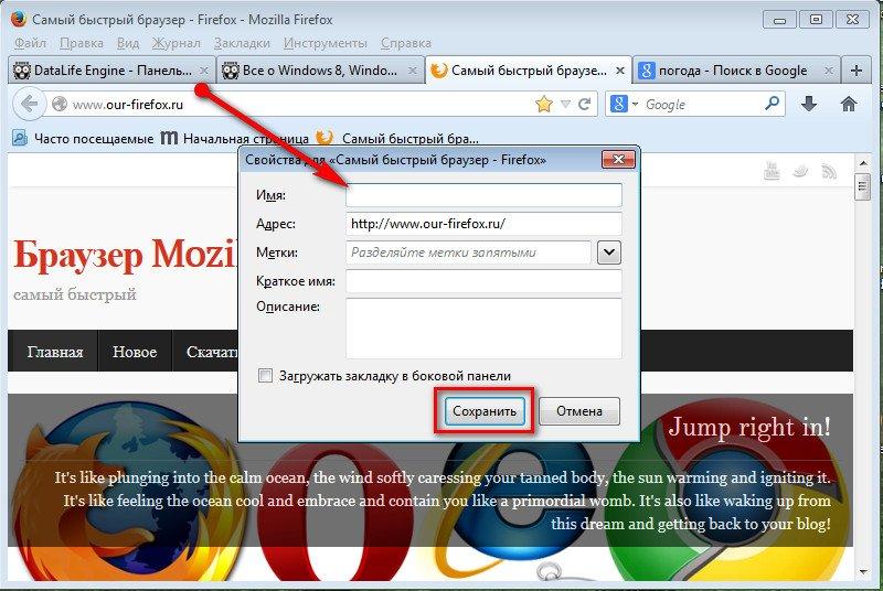 Панель в Firefox