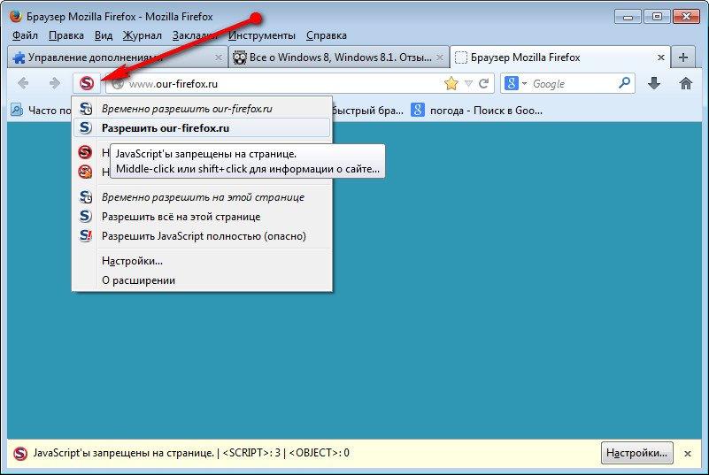 иконка NoScript для Firefox