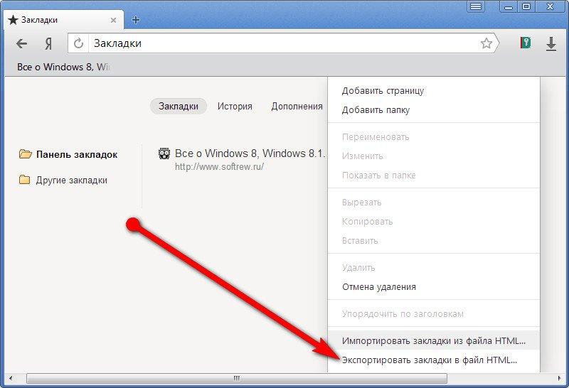 импорт закладок в браузер Firefox