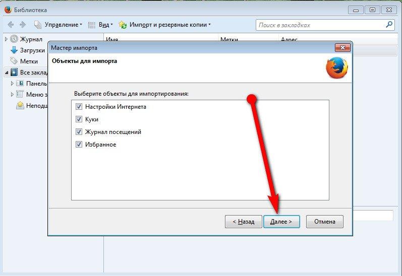 импорт закладок в Forefox из других браузеров