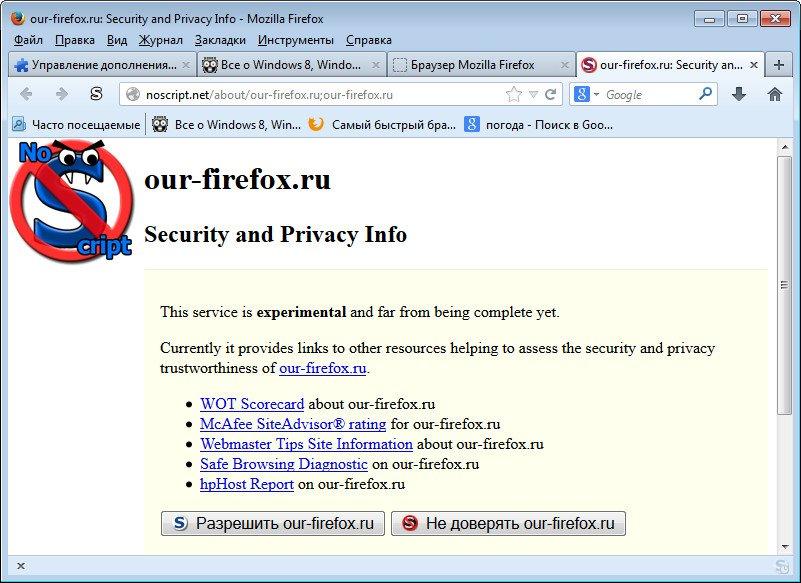 проверка безопасности сайта в NoScript
