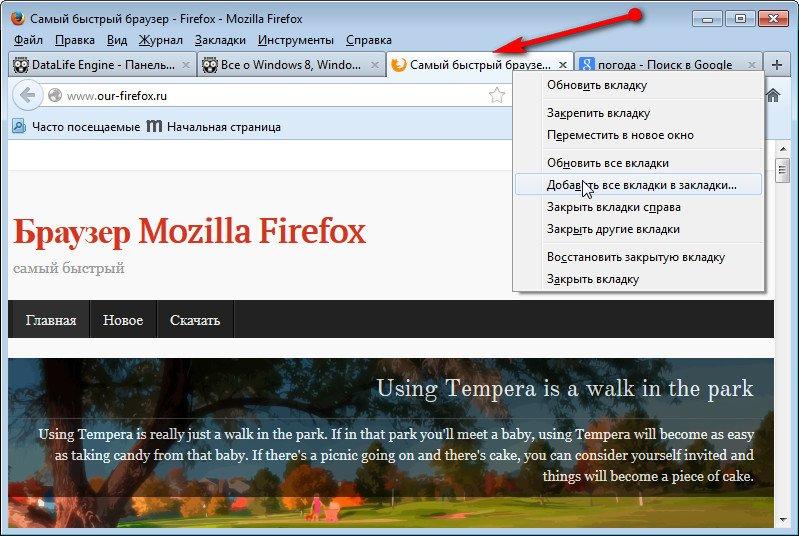сохранить сайт в Firefox