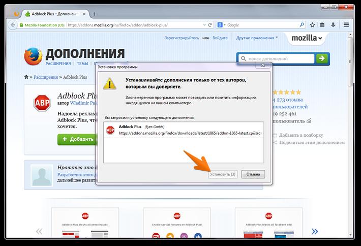 AdBlock Plus for Firefox (5)