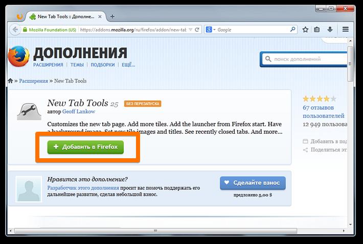 firefox-visual-bookmarks-u2013-new-tab-tools-1