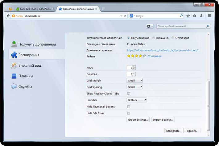 firefox-visual-bookmarks-u2013-new-tab-tools-6
