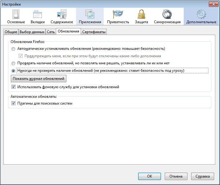 Как вернуть предыдущую версию Mozilla Firefox_8