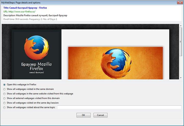 Как в Firefox добавить превью к элементам истории посещений_4