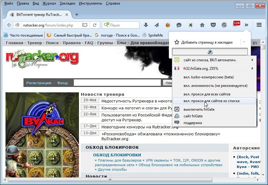 плагин для просмотра заблокированных сайтов в firefox