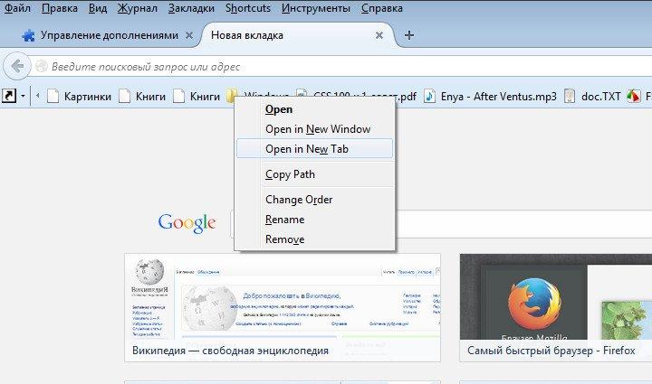 Как в Firefox организовать быстрый доступ к фалам и папкам_3