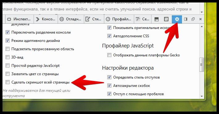 Firefox make screenshot full page (3)
