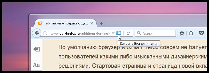 Enable read mode in Firefox (3)