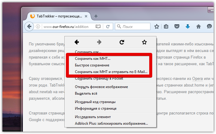 Firefox save page in one file (4)