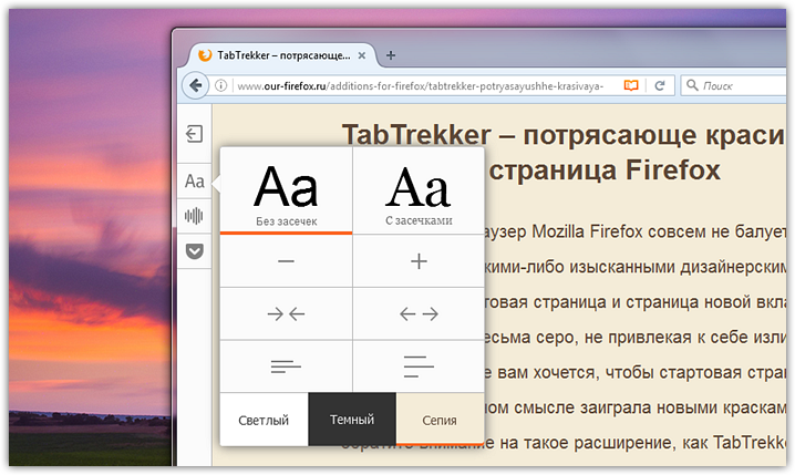 Setting reading mode in Firefox (7)