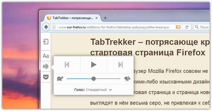 Setting reading mode in Firefox (8)