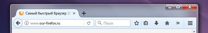 Прежний интерфейс Firefox