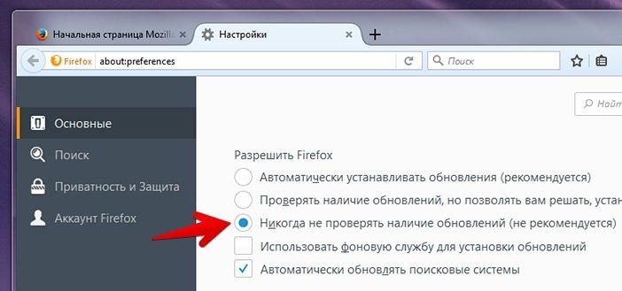 Запрет автообновления Firefox