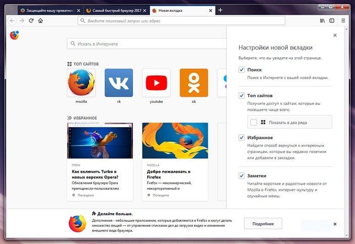 Настройка экспресс-панели Firefox