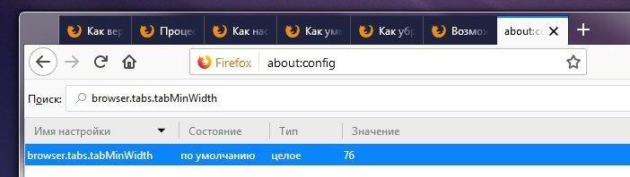 Значение ширины вкладок Firefox по умолчанию