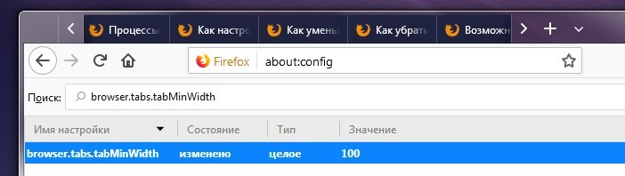 Настраиваем ширину вкладок Firefox
