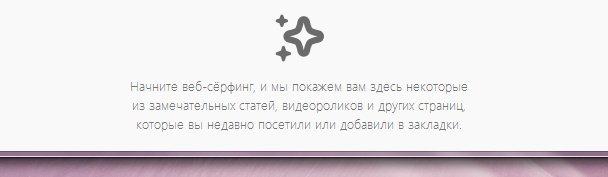 Новое избранное Firefox