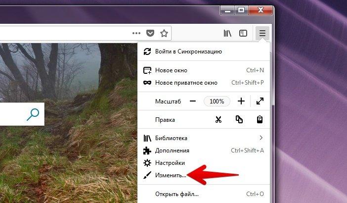 Изменение интерфейса Firefox