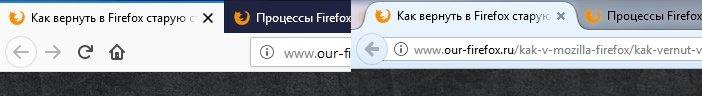 Новый интерфейс Firefox против старого