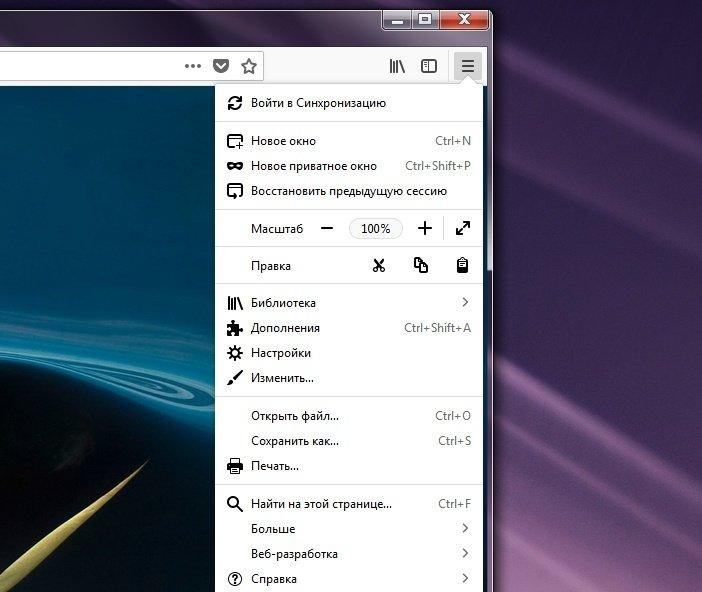 Новое главное меню Firefox