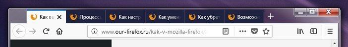 Новый дизайн вкладок Firefox
