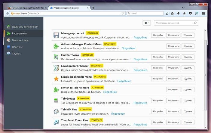 Устаревшие расширения Firefox