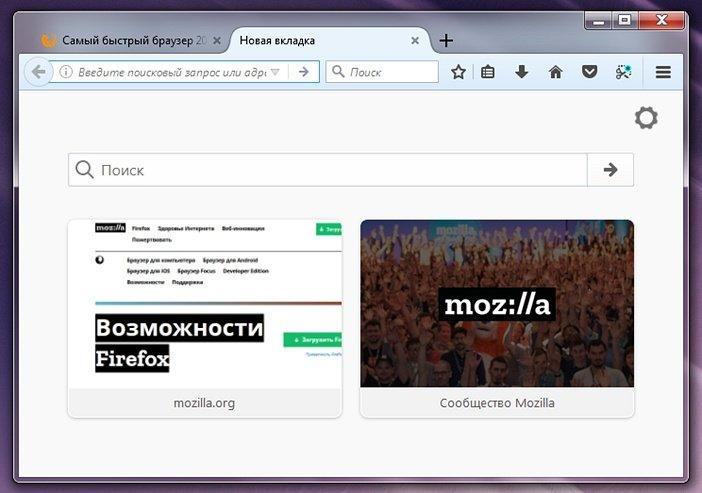 Старая экспресс-панель Firefox