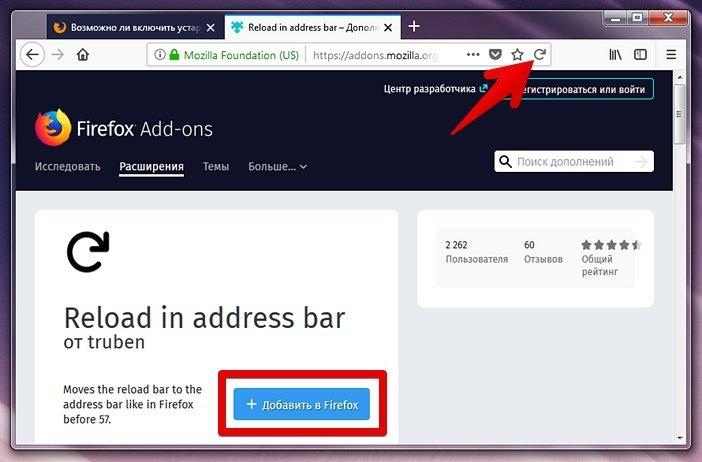 Кнопка обновить страницу в адресной строке