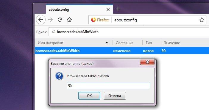 Настройка ширины вкладок Firefox