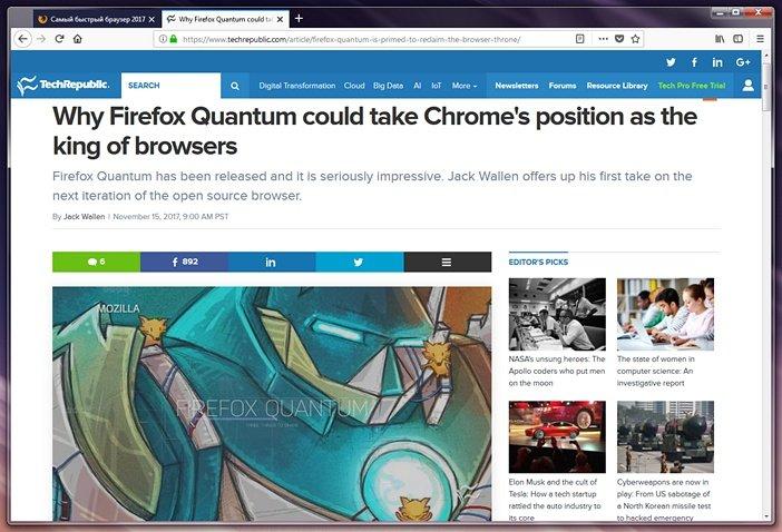 Отзывы о новом Firefox Quantum