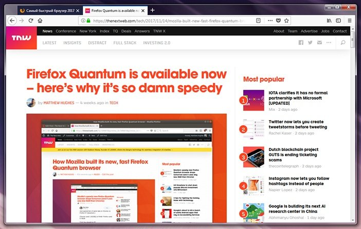 Firefox Quantum невероятно быстрый
