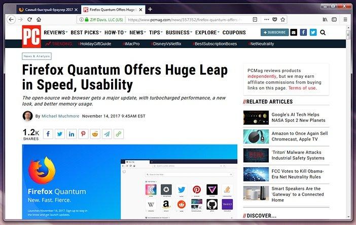 Firefox Quantum огромный рывок в скорости и юзабилити