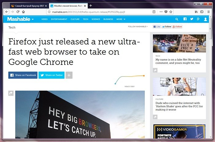 Mozilla выпускает новый быстрый браузер