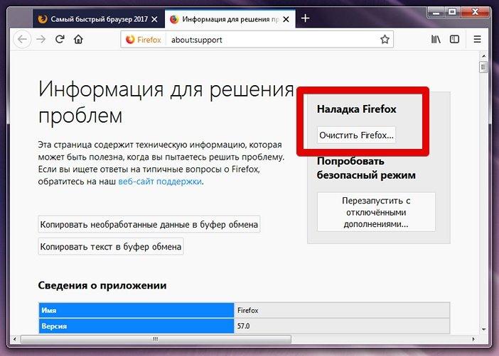 Кнопка для сброса Firefox