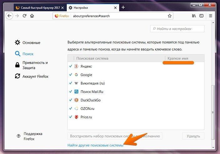 Добавить поисковые системы в Firefox