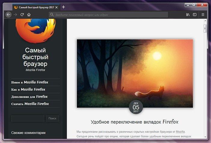 Тёмная тема Firefox