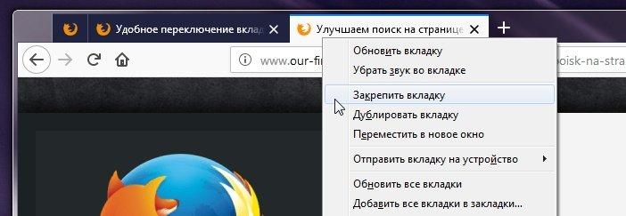 Закрепление вкладок в Firefox