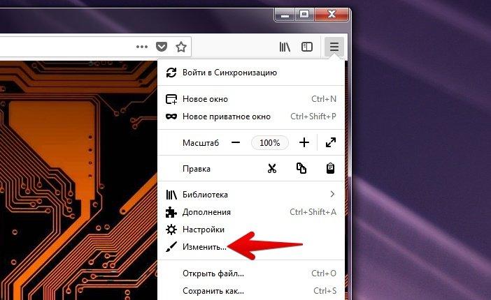 Настройка интерфейса Firefox