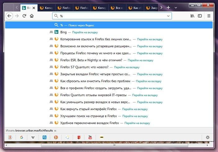Расширенный список адресной строки Firefox