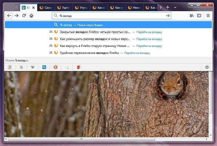Поиск вкладок из адресной строки Firefox