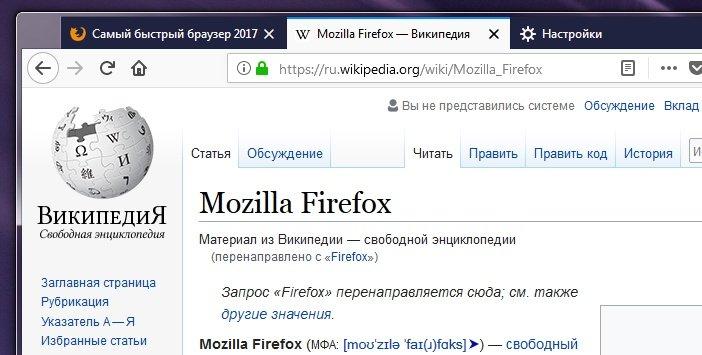 Firefox вики