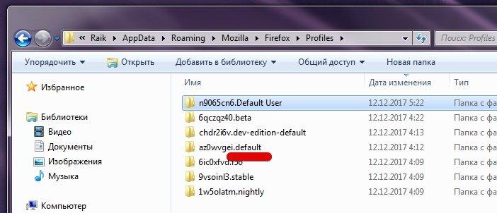 Где Firefox хранит все свои профили