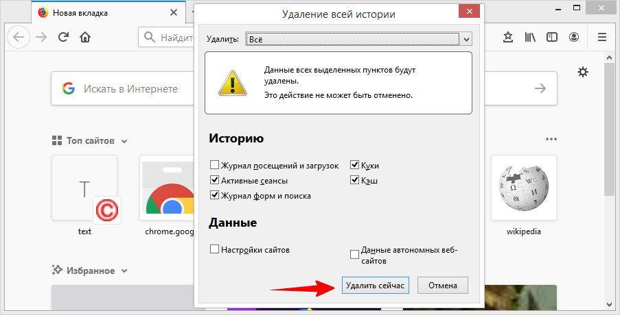 удалить историю Firefox