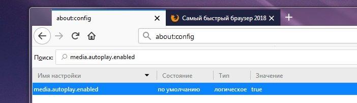 Отключить автовоспроизведение видео в Firefox