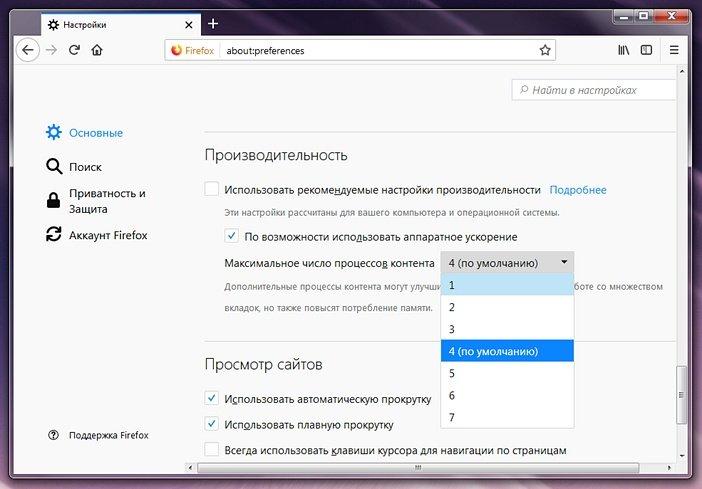 Настраиваем число процессов Firefox
